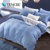 ✰特大 薄床包兩用被四件組✰ 100%純天絲《藍調》