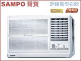 ↙0利率↙SAMPO 聲寶 10-13坪 5級省電 定頻防鏽窗型冷氣-右吹AW-PC63R 十年保固【南霸天電器百貨】