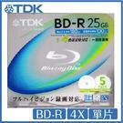TDK BD-R 25GB 4X 可印式 藍光片 單片盒裝 光碟 藍光片 藍光碟