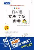 (二手書)日本語文法.句型辭典(25K+2MP3)增訂版