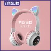 少女心帶麥克風韓版可愛頭戴式無線耳麥藍芽耳機貓耳朵女生  城市科技