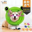 寵物伊麗莎白圈狗狗頭套防護項圈柔軟網布貓咪防護罩可愛防舔護罩圈【淘嘟嘟】