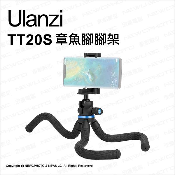 Ulanzi TT20S 章魚腳腳架 單眼 手機 魔術臂 直播 懶人腳架 三腳架【可刷卡】薪創數位