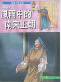【書寶二手書T8/漫畫書_J8V】(南宋)風雨中的南宋王朝_潘志輝