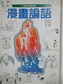 【書寶二手書T1/哲學_MQB】漫畫論語_簡美娟, 森哲朗