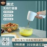台灣現貨 無線電動打蛋器家用迷你手持充電打發奶油蛋清烘焙工具自動攪拌器