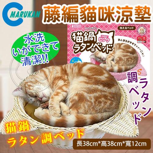【培菓幸福寵物專營店】日本MARUKAN》MK-CT-343貓臉藤編貓咪涼墊(買3個加碼送1個)
