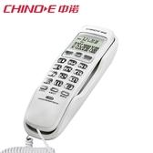 中諾C259壁掛式電話機 來電顯示掛墻小座機 家用辦公酒店掛式固話 【快速出貨】