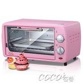 電烤箱 長實 CS1201A2電烤箱家用迷你烘焙多功能全自動家庭小型烤箱220Igo    coco衣巷