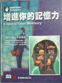 【書寶二手書T3/心理_JGN】增進你的記憶力_許惠芬 譯.
