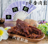 奇香肉鬆肉乾-牛肉乾 微辣(休閒食品 年節食品 禮盒 伴手禮 禮品免運 特價 好吃)