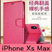 【萌萌噠】iPhone Xs Max (6.5吋) 時尚經典 蠶絲紋保護殼 全包軟邊側翻皮套 支架 插卡 磁扣 手機套