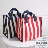 韓版條紋帆布購物袋大容量手提包防水環保袋【時尚大衣櫥】