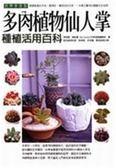 (二手書)多肉植物仙人掌種植活用百科