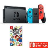 任天堂 Nintendo Switch 瑪利歐派對中文版遊戲+主機同捆組-藍紅手把主機-送鋼化玻璃貼 (台灣公司貨)