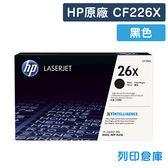 原廠碳粉匣 HP 黑色高容量 CF226X/CF226/226X/26X / 適用 HP LaserJet Pro M402n/M402dn/M402dw/M426fdn/M426fdw
