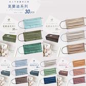 天心 DK 盛籐 平面醫療用口罩 (30片/盒) 莫蘭迪系列 醫用口罩 醫療口罩 口罩 台灣 【生活ODOKE】