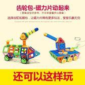 磁力片積木兒童吸鐵石玩具磁性磁鐵拼裝益智