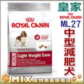 ◆MIX米克斯◆法國皇家狗飼料,ML27中型減肥犬-9kg,低熱量,中包飼料