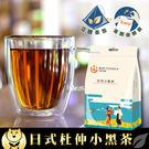 日式杜仲小黑茶三角茶包(18入/袋)