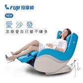 新品上市預購中◢ FUJI 愛沙發 FG-913