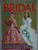 【書寶二手書T4/設計_QJH】BRIDAL貴婦人時裝別冊_22期_日文