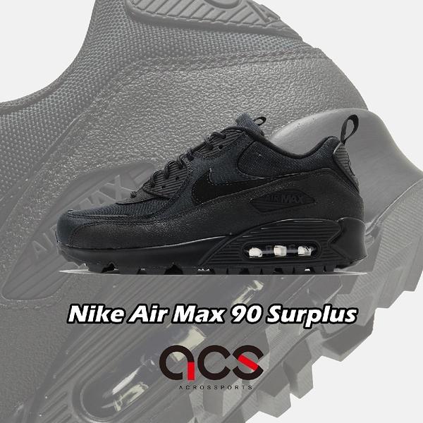 Nike 休閒鞋 Air Max 90 Surplus 黑 全黑 男鞋 Codura 軍規抗撕裂材質 【ACS】 CQ7743-001