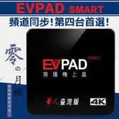 贈無線滑鼠~EVPAD SMART易播電視盒 超越安博盒子 頻道同步 第四台追劇 免月租KTV 看電視電影成人