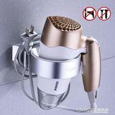免打孔電吹風機架子壁掛架洗手間浴室置物架衛生間收納廁所風筒架igo 溫暖享家