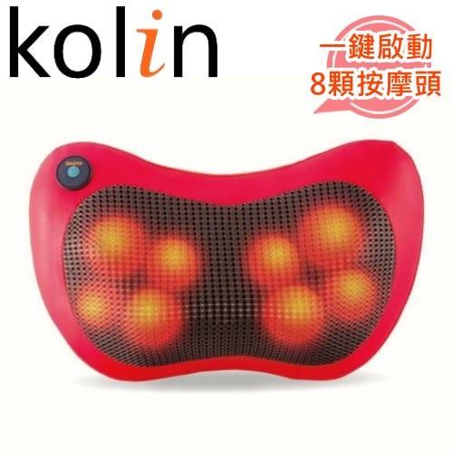 【 Kolin 歌林】 溫熱型揉捏按摩靠墊(KMA-HC100)