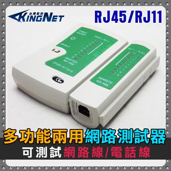 【台灣安防】監視器 二合一 多功能測線器 網路測線器 電話測線器 測儀器 線路測試器 RJ45 RJ11