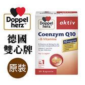 德國-雙心牌Doppel herz  輔酶Q10 + 維生素B群膠囊-現貨