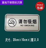 不銹鋼請勿吸煙禁止嚴禁抽煙商場店鋪溫馨提示告示警示標志牌 星河光年DF