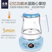 110V 日本0.8 升養生壺小容量 智慧 調奶器 24小時恒溫 MKS快速出貨