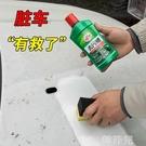 車蠟 龜牌去污蠟強力去污汽車蠟鍍膜通用白色車漆面專用擦車神器拋光臘 韓菲兒