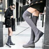 膝上靴秋冬新款顯瘦過膝長靴瘦腿彈力靴女黑色毛線坡跟高筒長筒女靴 喵小姐