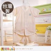 寶寶服飾 台灣製嬰幼兒純棉短袖套裝 魔法Baby