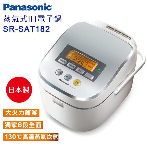 Panasonic國際10人份IH微電腦電子鍋 SR-SAT182~日本製