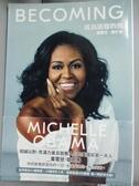 【書寶二手書T7/社會_NEF】成為這樣的我:蜜雪兒‧歐巴馬_蜜雪兒‧歐巴馬