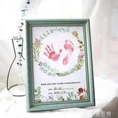 手足印泥寶寶手足印泥新生兒手腳印嬰兒滿月百天禮物周歲手印紀念相框擺台 [快速出貨]