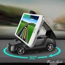 汽車手機架車載導航支架汽車用品車模手機架車載手機架360度旋轉 【果果新品】
