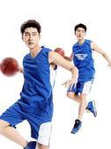 球服 籃球服套裝男背心短袖運動比賽訓練隊服球服【全館免運】