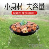 露行者戶外野營燒烤爐美式蘋果爐車載便攜碳烤爐家用木炭燒烤架「Top3c」