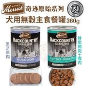 *KING*【單罐】Merrick奇跡 原始系列-無穀犬用主食餐罐360g‧以去骨雞肉為首要成份‧狗罐頭