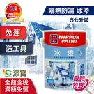 ◆限期特惠↘【漆寶】立邦2代冰漆 白色(5公升裝)免運◆買1罐送室外精巧或2罐送室外專業工具組