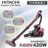 【日立HITACHI】日本原裝免紙袋雙渦輪增壓防敏吸塵器/炫麗紅420W(CVSX950T)