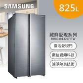 【回函送好禮 會員結帳拿優惠】SAMSUNG 三星 RH80J81327F 825L 對開電冰箱