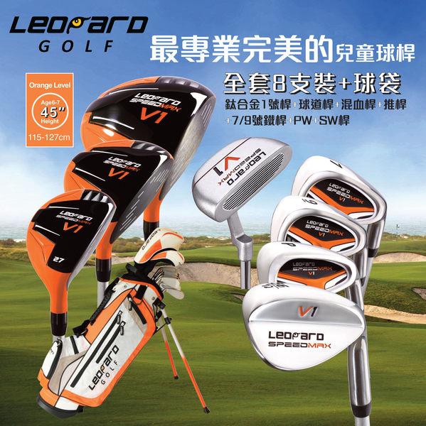 LEOPARD GOLF最專業齊全的青少年兒童高爾夫球桿組適合6-7歲/115-127公分8支右手成套球具+球袋