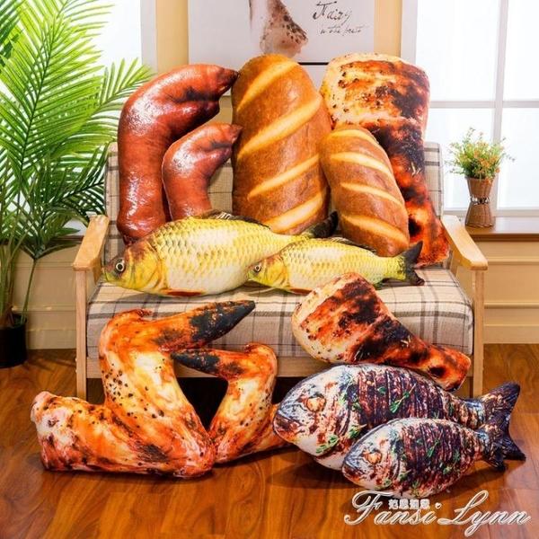 網紅烤魚雞腿大豬蹄子創意搞怪毛絨玩具睡覺抱枕女生布娃娃男孩萌 范思蓮恩