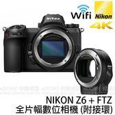 NIKON Z6 BODY 單機身 附FTZ轉接環 (24期0利率 免運 國祥公司貨) 全片幅 Z 系列 FX 微單眼數位相機